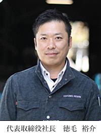 代表取締役社長 徳毛  裕介