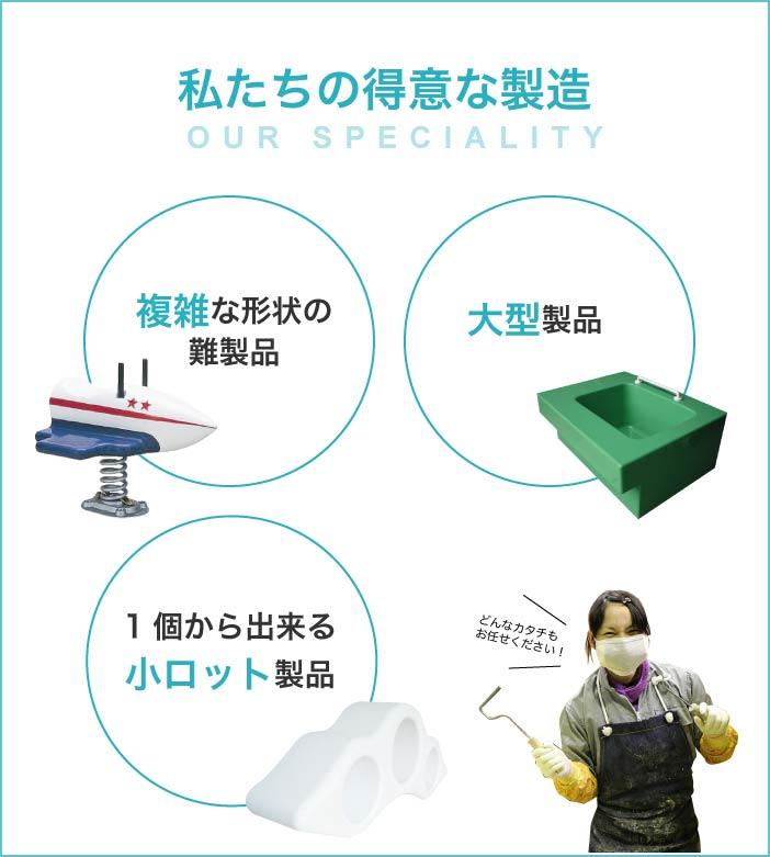 私たちの得意な製造「複雑な形状の難製品」「大型製品」「1個から出来る小ロット製品」