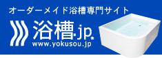 オーダーメイド浴槽専門サイト 浴槽.jp