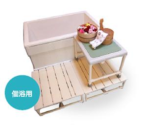 安心設計のひとり浴用浴槽「おふろ~ず」