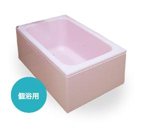 個浴に特化した個浴用浴槽「ほほえみ」
