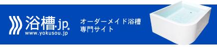 オーダーメイド浴槽専門サイト「浴槽.jp」