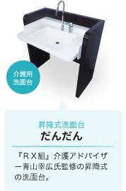 昇降式洗面台「だんだん」『RX組』介護アドバイザー青山幸広氏監修の昇降式の洗面台。