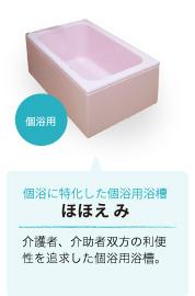 個浴に特化した個浴用浴槽「ほほえみ」介護者、介助者双方の利便性を追求した個浴用浴槽。